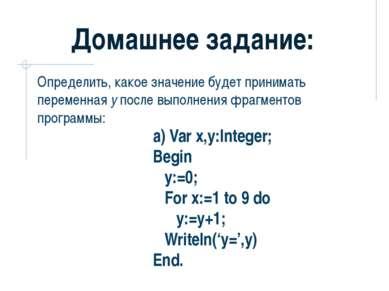 Определить, какое значение будет принимать переменная y после выполнения фраг...
