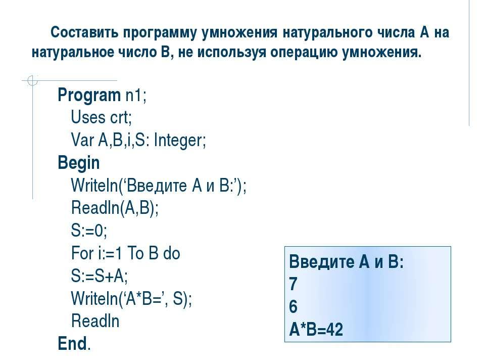 Составить программу умножения натурального числа А на натуральное число В, не...