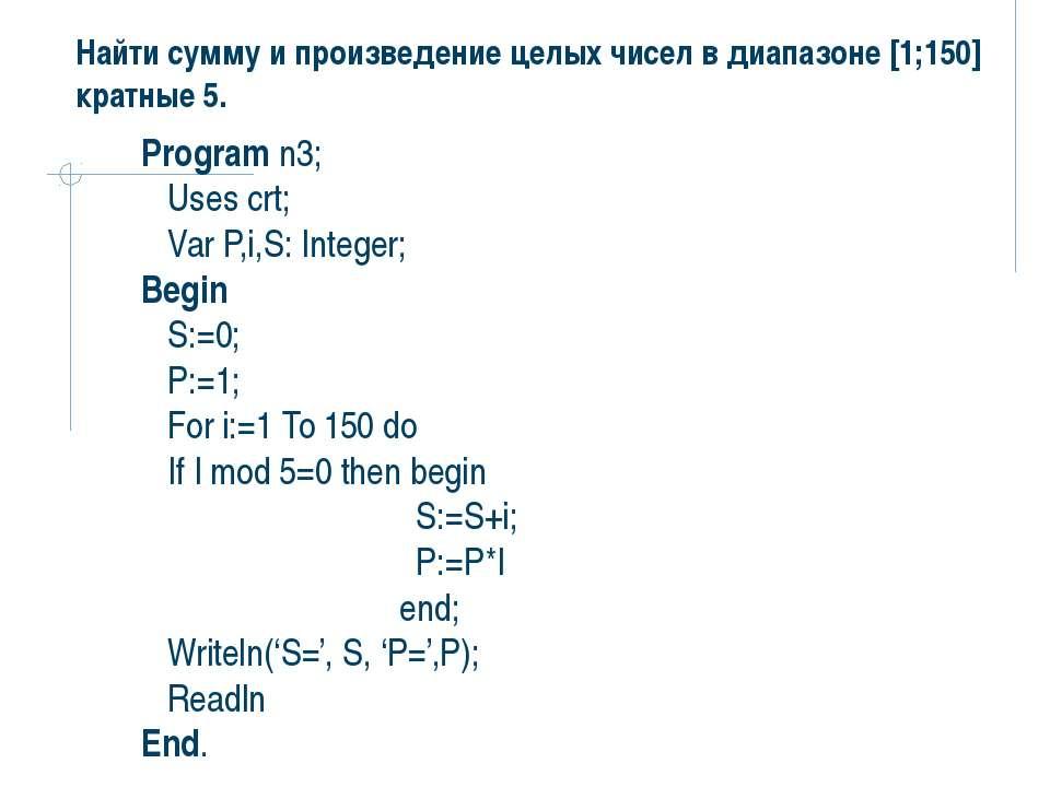 Найти сумму и произведение целых чисел в диапазоне [1;150] кратные 5. Program...