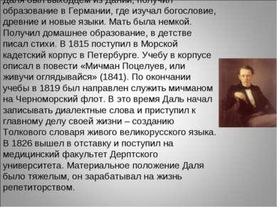 Родился в семье врача в Малороссии. Отец Даля был выходцем из Дании, получил ...