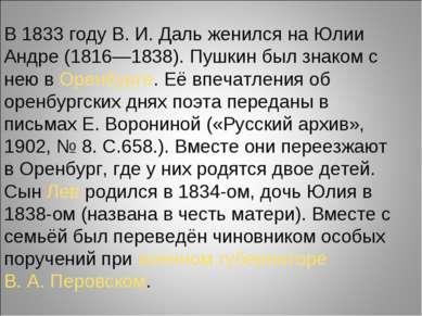 В 1833 году В.И.Даль женился на Юлии Андре (1816—1838). Пушкин был знаком с...