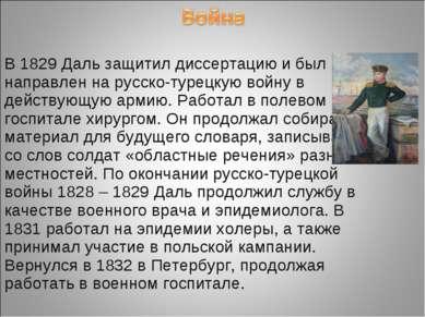 В 1829 Даль защитил диссертацию и был направлен на русско-турецкую войну в де...