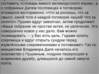 Пушкин поддержал идею Владимира Ивановича составить «Словарь живого великорус...