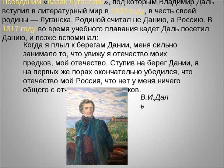 Псевдоним «Казак Луганский», под которым Владимир Даль вступил в литературный...