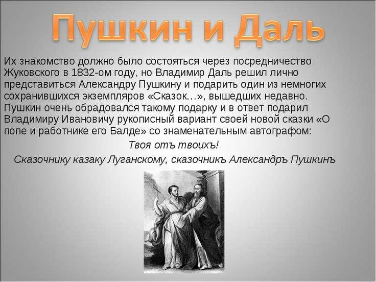 Их знакомство должно было состояться через посредничество Жуковского в 1832-о...