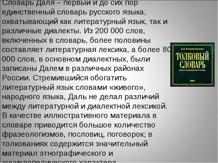 Словарь Даля – первый и до сих пор единственный словарь русского языка, охват...