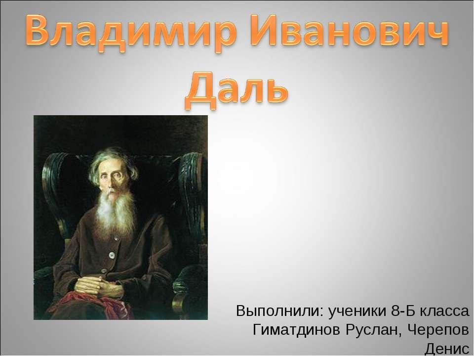 Выполнили: ученики 8-Б класса Гиматдинов Руслан, Черепов Денис