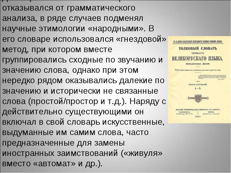 Даль при составлении словаря отказывался от грамматического анализа, в ряде с...