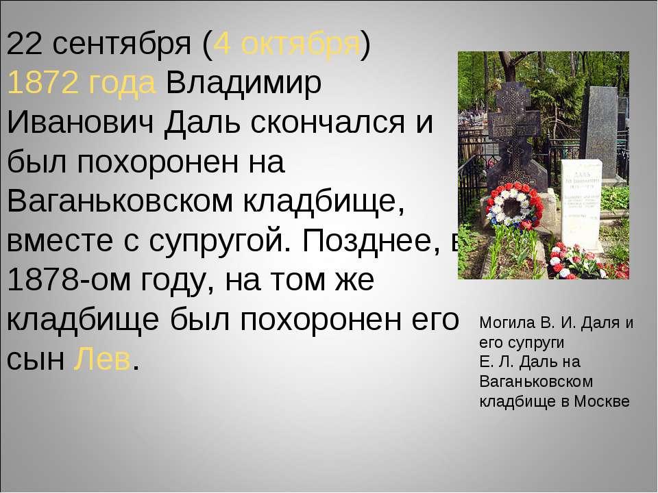 22сентября (4 октября) 1872 года Владимир Иванович Даль скончался и был похо...