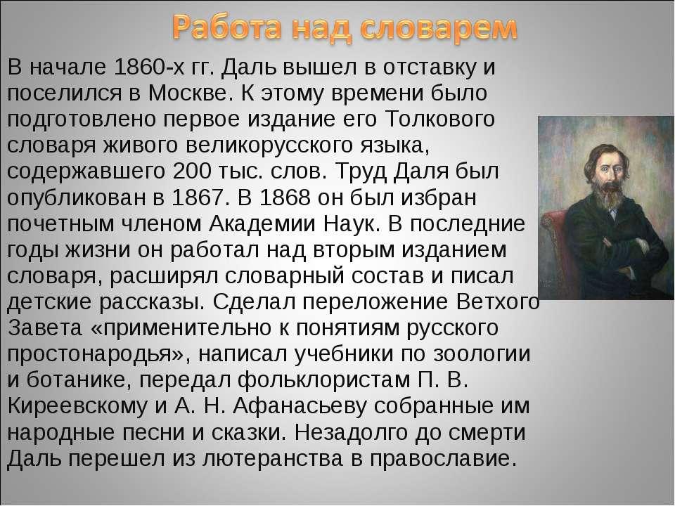 В начале 1860-х гг. Даль вышел в отставку и поселился в Москве. К этому време...
