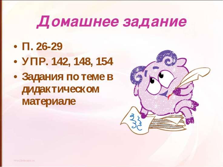 Домашнее задание П. 26-29 УПР. 142, 148, 154 Задания по теме в дидактическом ...