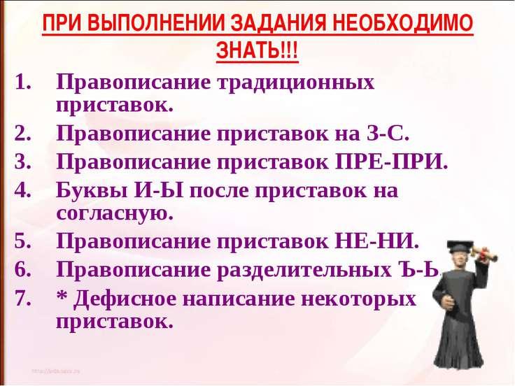 ПРИ ВЫПОЛНЕНИИ ЗАДАНИЯ НЕОБХОДИМО ЗНАТЬ!!! Правописание традиционных приставо...