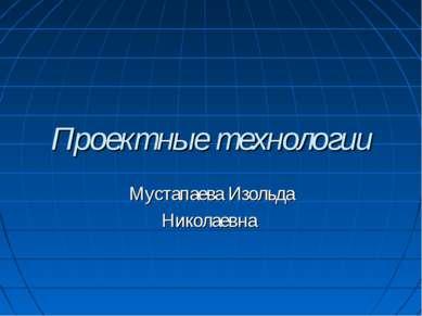 Проектные технологии Мустапаева Изольда Николаевна