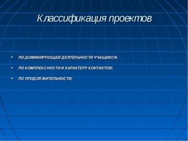 Классификация проектов ПО ДОМИНИРУЮЩЕЙ ДЕЯТЕЛЬНОСТИ УЧАЩИХСЯ; ПО КОМПЛЕКСНОСТ...