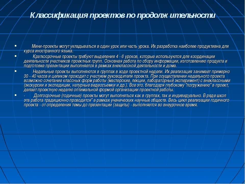 Классификация проектов по продолжительности Мини-проекты могут укладываться в...