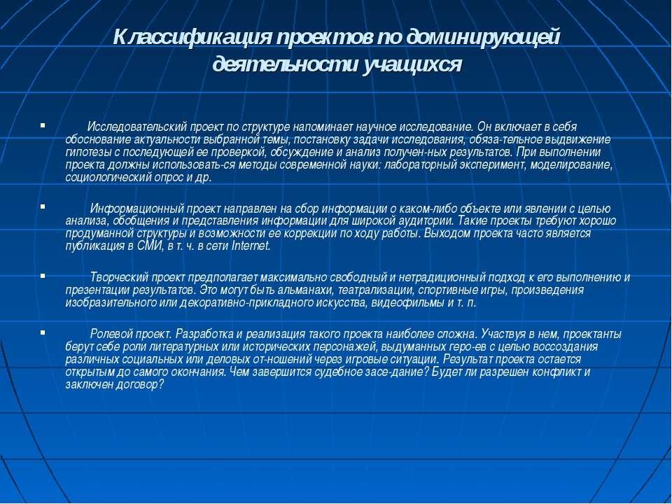 Классификация проектов по доминирующей деятельности учащихся  Исследова...