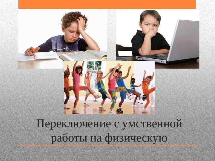 Переключение с умственной работы на физическую