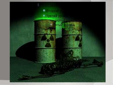 Радиоактивные отходы РАО Отходы, содержащие радиоактивные изотопы химических ...