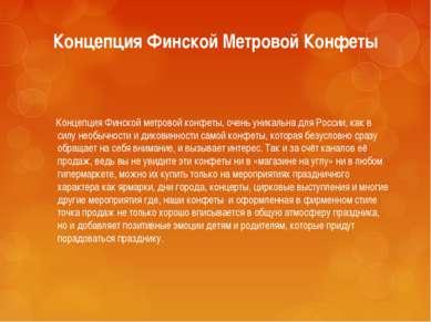 Концепция Финской Метровой Конфеты Концепция Финской метровой конфеты, очень ...