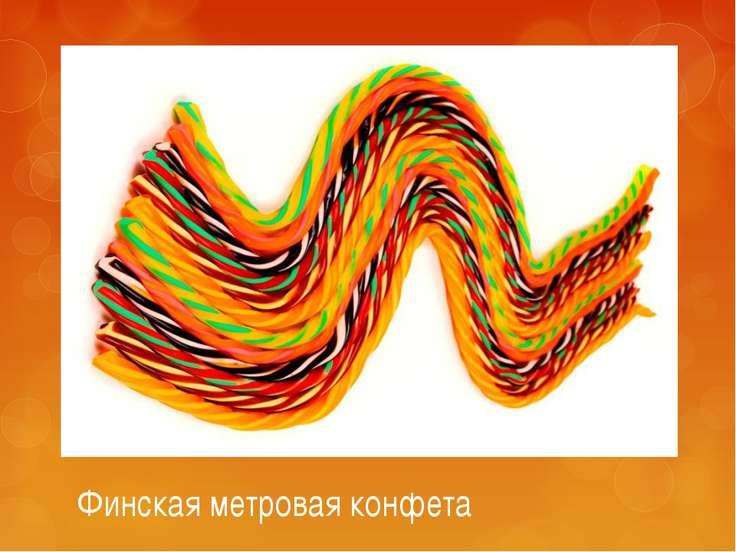 Финская метровая конфета