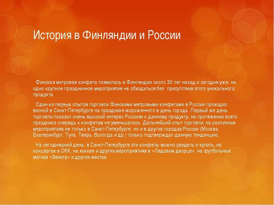 История в Финляндии и России Финская метровая конфета появилась в Финляндии о...