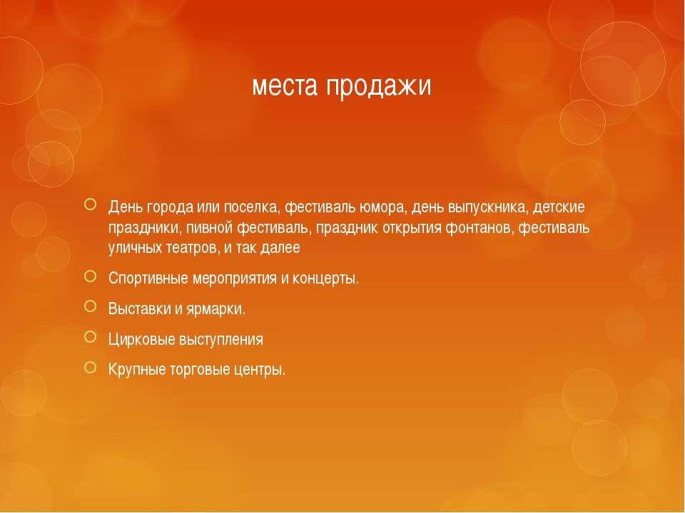 места продажи День города или поселка, фестиваль юмора, день выпускника, детс...