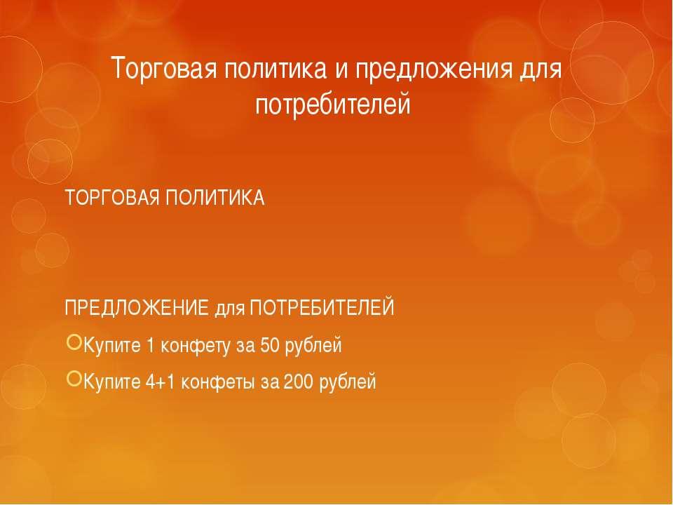 Торговая политика и предложения для потребителей ТОРГОВАЯ ПОЛИТИКА ПРЕДЛОЖЕНИ...