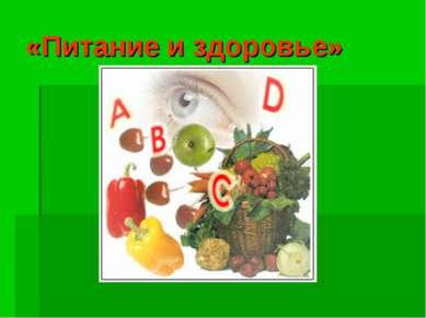 «Питание и здоровье»