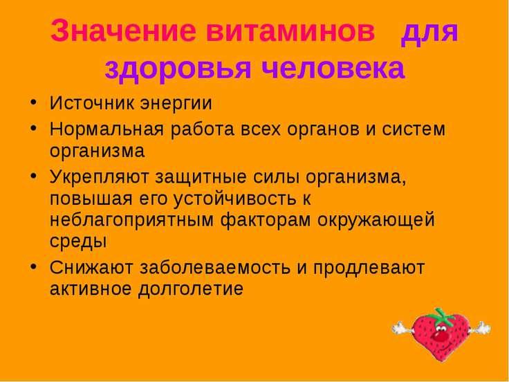 Значение витаминов для здоровья человека Источник энергии Нормальная работа в...