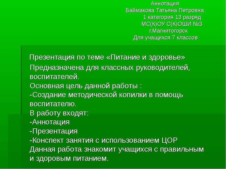 Аннотация Баймакова Татьяна Петровна 1 категория 13 разряд МС(К)ОУ С(К)ОШИ №3...