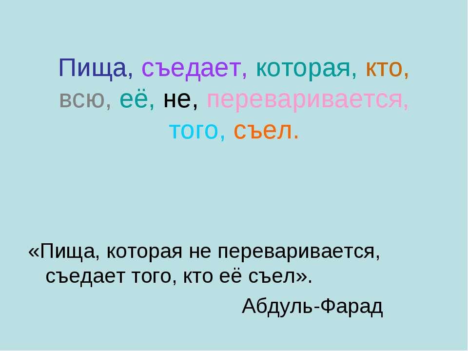 Пища, съедает, которая, кто, всю, её, не, переваривается, того, съел. «Пища, ...
