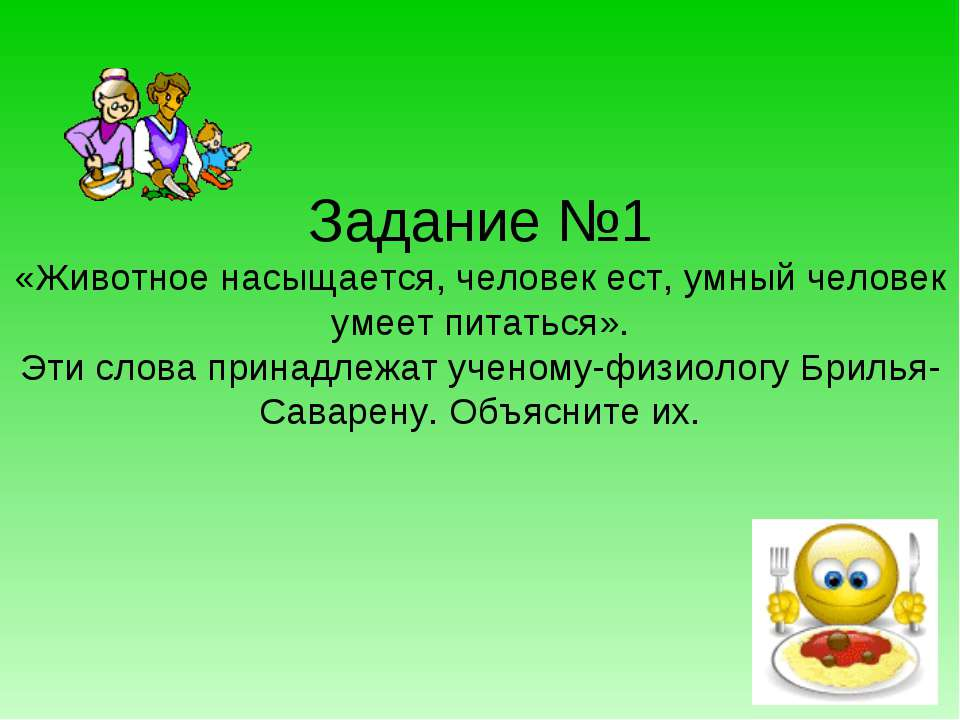 Задание №1 «Животное насыщается, человек ест, умный человек умеет питаться». ...