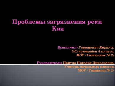 Проблемы загрязнения реки Кия Выполнил: Гаращенко Кирилл, Обучающийся 4 класс...