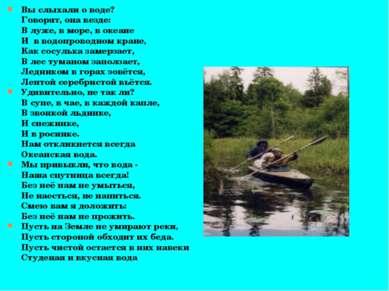 Вы слыхали о воде? Говорят, она везде: В луже, в море, в океане И в водопрово...