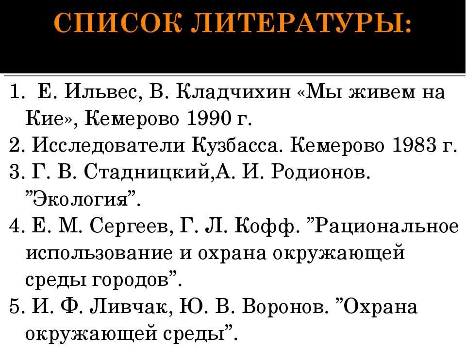 1. Е. Ильвес, В. Кладчихин «Мы живем на Кие», Кемерово 1990 г. 2. Исследовате...