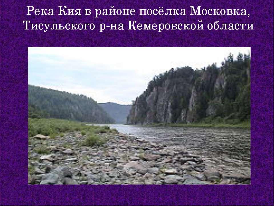 Река Кия в районе посёлка Московка, Тисульского р-на Кемеровской области