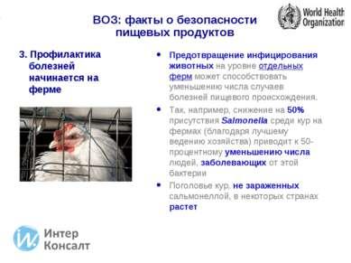 Предотвращение инфицирования животных на уровне отдельных ферм может способст...