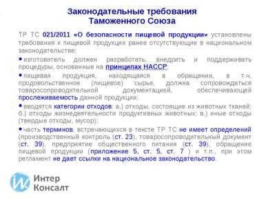ТР ТС 021/2011 «О безопасности пищевой продукции» установлены требования к пи...
