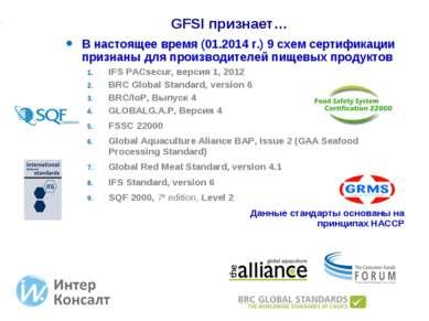 В настоящее время (01.2014 г.) 9 схем сертификации признаны для производителе...