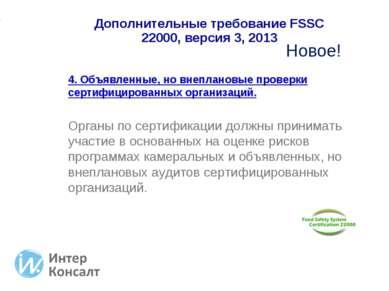 4. Объявленные, но внеплановые проверки сертифицированных организаций. 4. Объ...