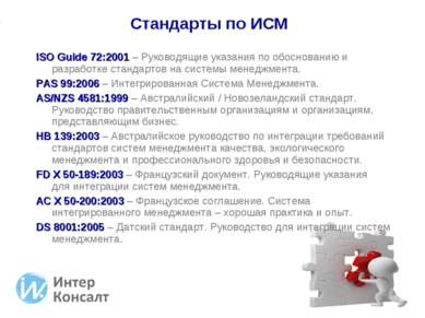 ISO Guide 72:2001 – Руководящие указания по обоснованию и разработке стандарт...