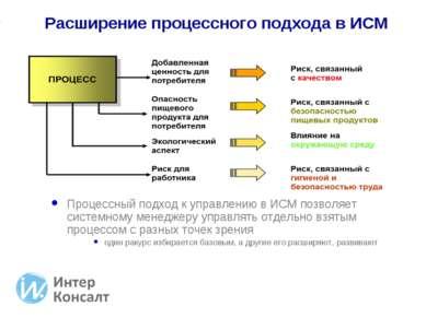Процессный подход к управлению в ИСМ позволяет системному менеджеру управлять...