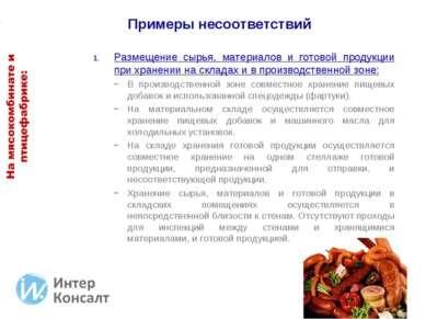 Размещение сырья, материалов и готовой продукции при хранении на складах и в ...