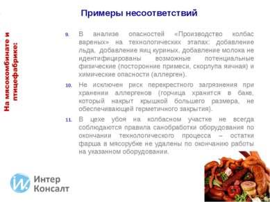 В анализе опасностей «Производство колбас вареных» на технологических этапах:...