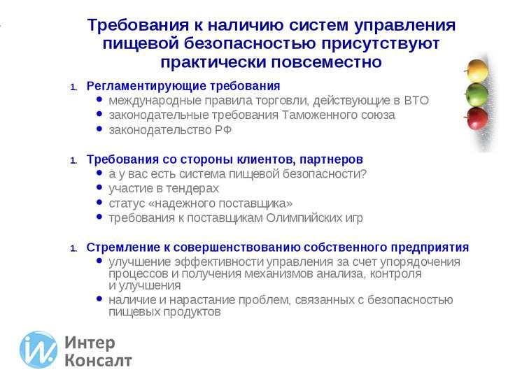 Регламентирующие требования Регламентирующие требования международные правила...