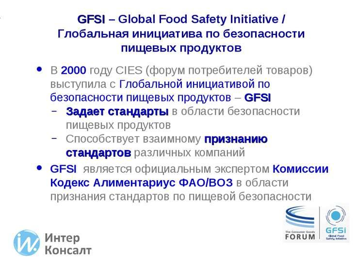 В 2000 году CIES (форум потребителей товаров) выступила с Глобальной инициати...