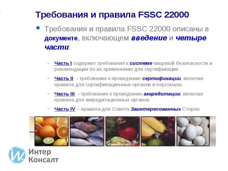 Требования и правила FSSC 22000 описаны в документе, включающем введение и че...
