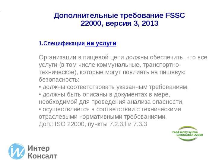1.Спецификации на услуги 1.Спецификации на услуги Организации в пищевой цепи ...