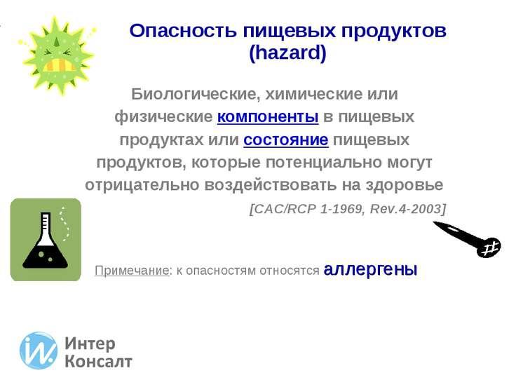 Биологические, химические или физические компоненты в пищевых продуктах или с...