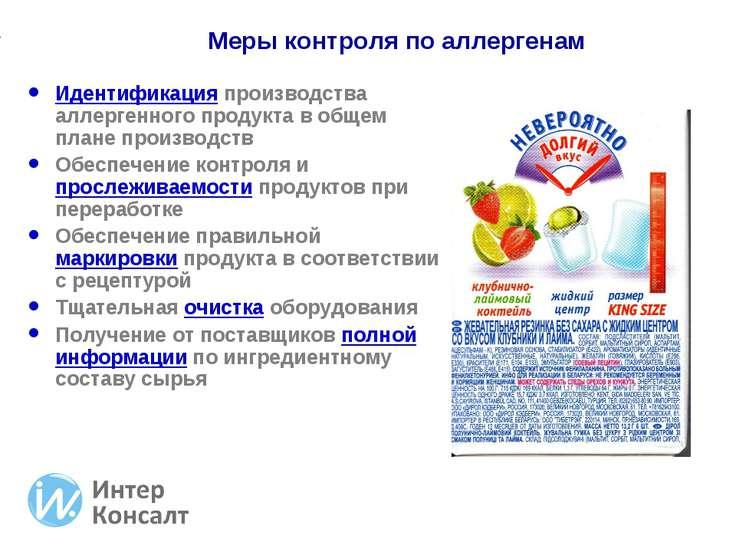 Идентификация производства аллергенного продукта в общем плане производств Ид...